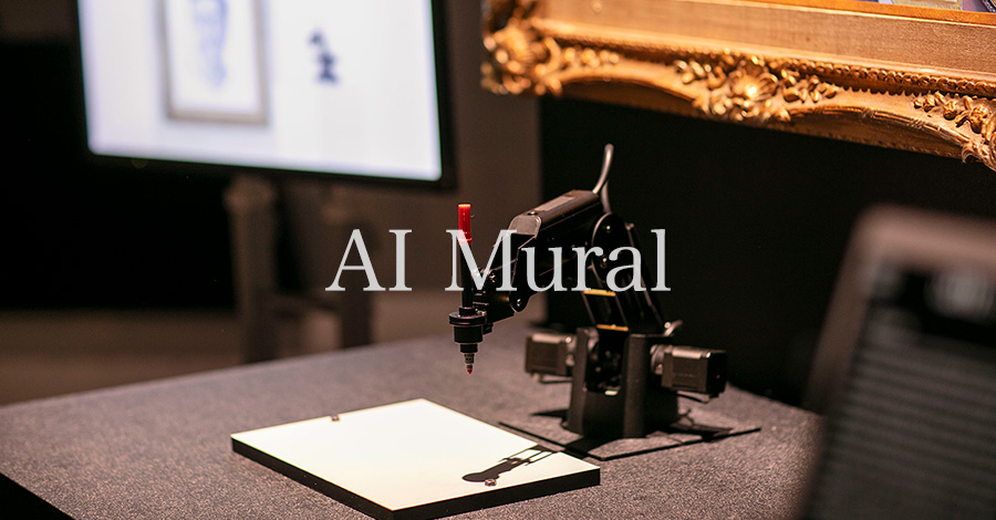 《AI Mural》特設ページ公開