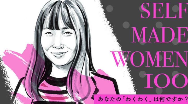 ForbesJAPANにて『「あなたは女だから」の反発から生まれた、世界を切り開く力』掲載